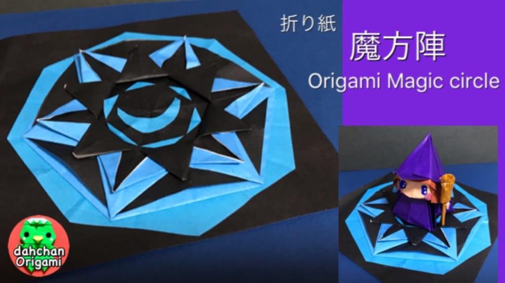 だ〜ちゃんさんによる魔方陣の折り紙