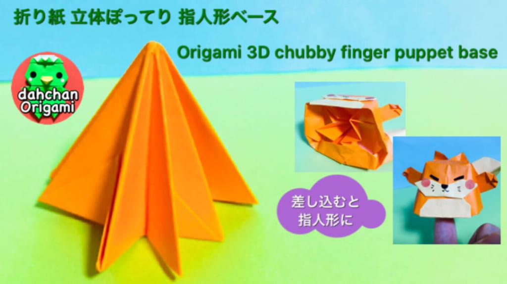 だ〜ちゃんさんによる立体ぽってり用 指人形ベースの折り紙