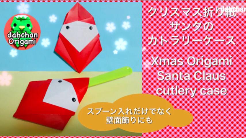 だ〜ちゃんさんによるサンタのカトラリーケース(スプーン入れ)の折り紙