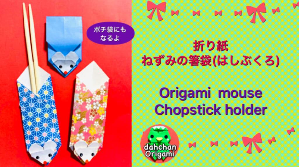 だ〜ちゃんさんによるねずみの箸袋の折り紙