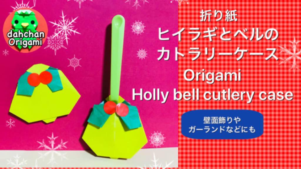 だ〜ちゃんさんによるヒイラギのついたベルのカトラリーケースの折り紙