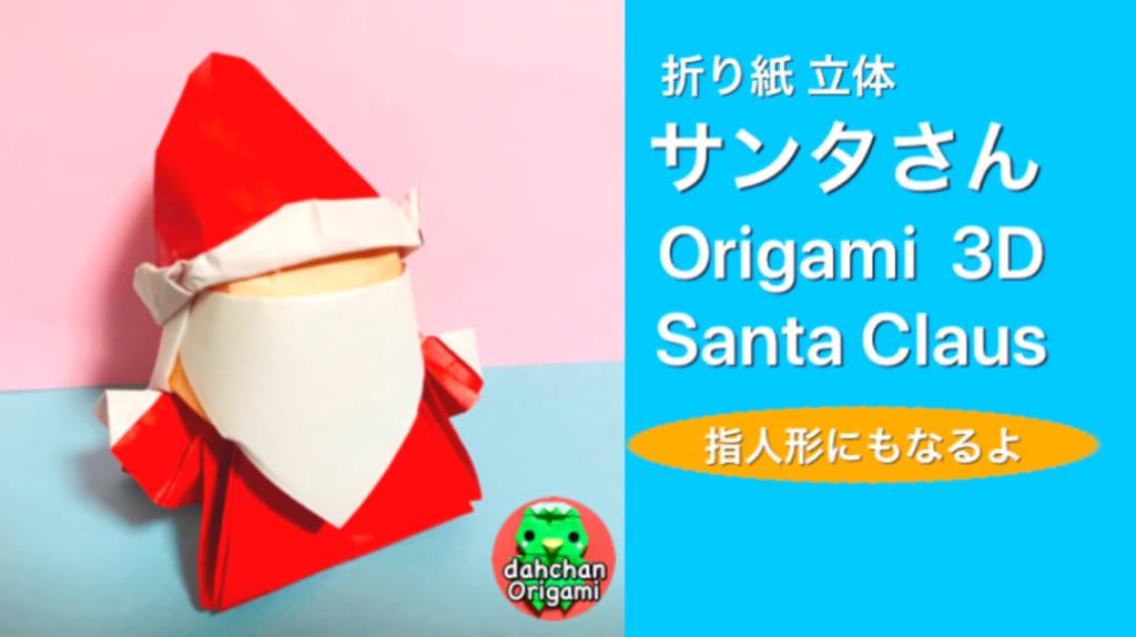 だ〜ちゃんさんによる立体サンタさんの折り紙