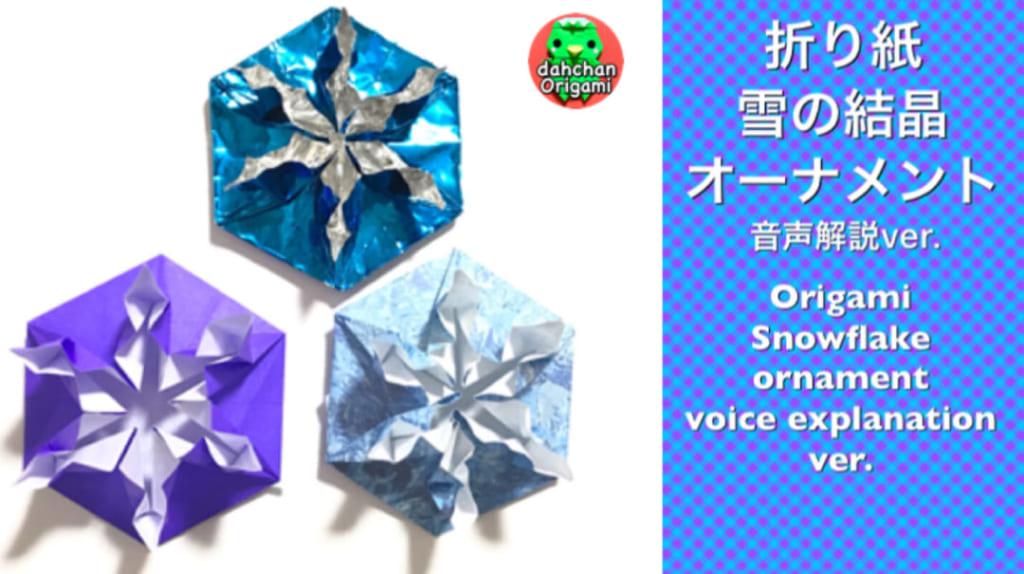 だ〜ちゃんさんによる雪の結晶オーナメント(音声解説ver.)の折り紙