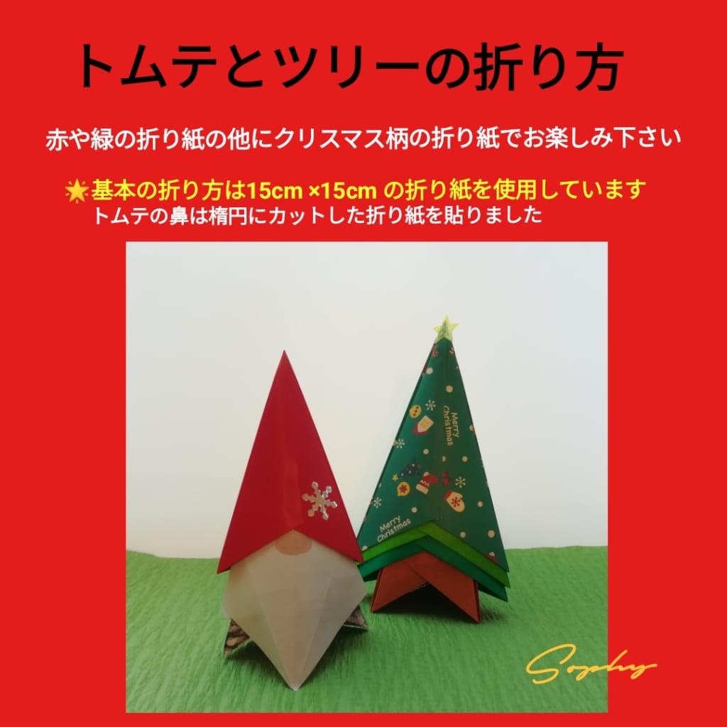 Sophyさんによるトムテとツリーの折り紙