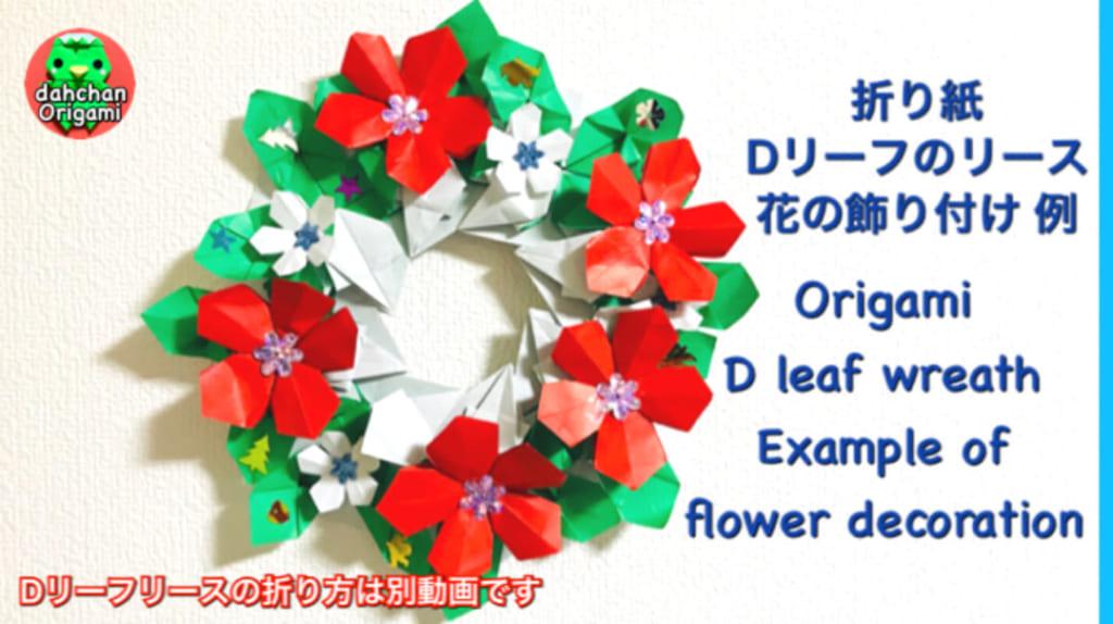 だ〜ちゃんさんによるDリーフのリース 花の飾り例の折り紙