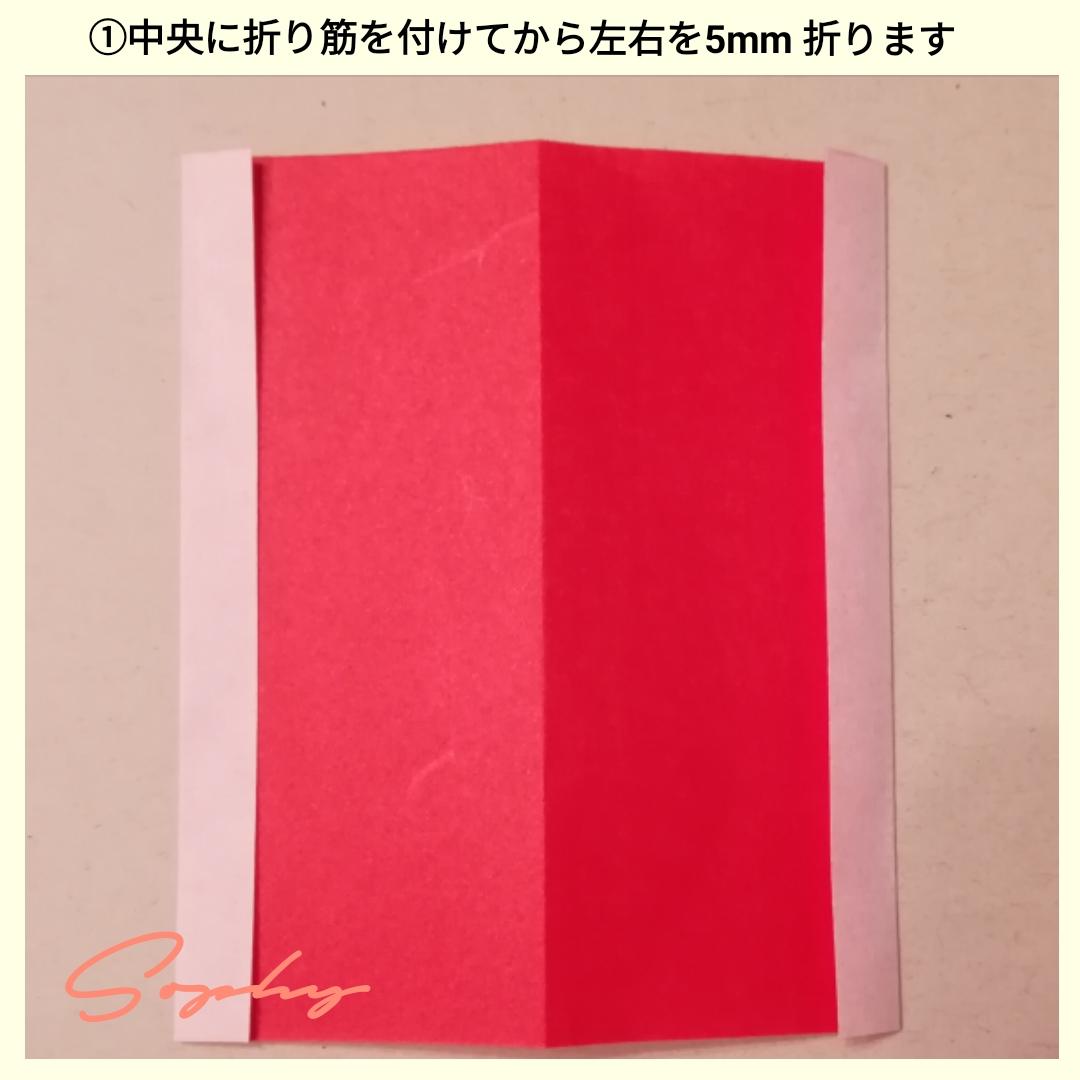 7.5cm角の赤い折り紙を使用します。