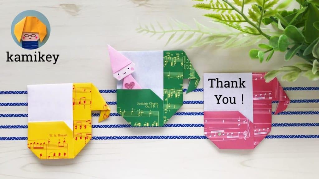 カミキィさんによる音符メモの折り紙
