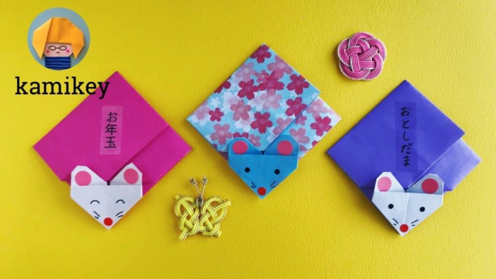 カミキィさんによるねずみのぽち袋の折り紙
