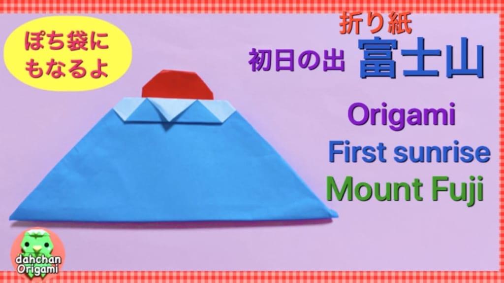 だ〜ちゃんさんによる初日の出 富士山 ぽち袋にもなる!の折り紙