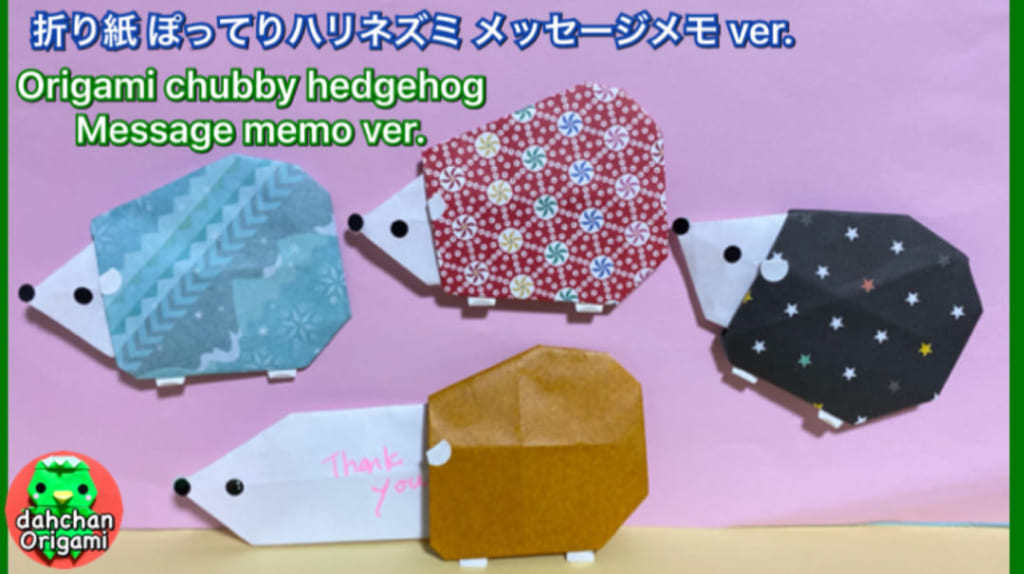 だ〜ちゃんさんによるぽってりハリネズミのメッセージメモの折り紙