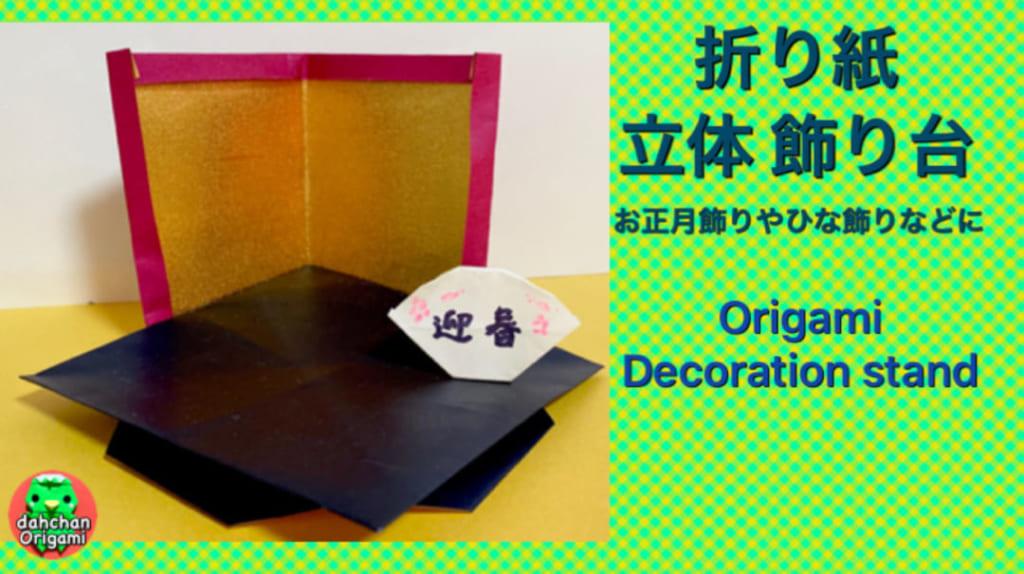 だ〜ちゃんさんによる飾り台(音声解説)の折り紙