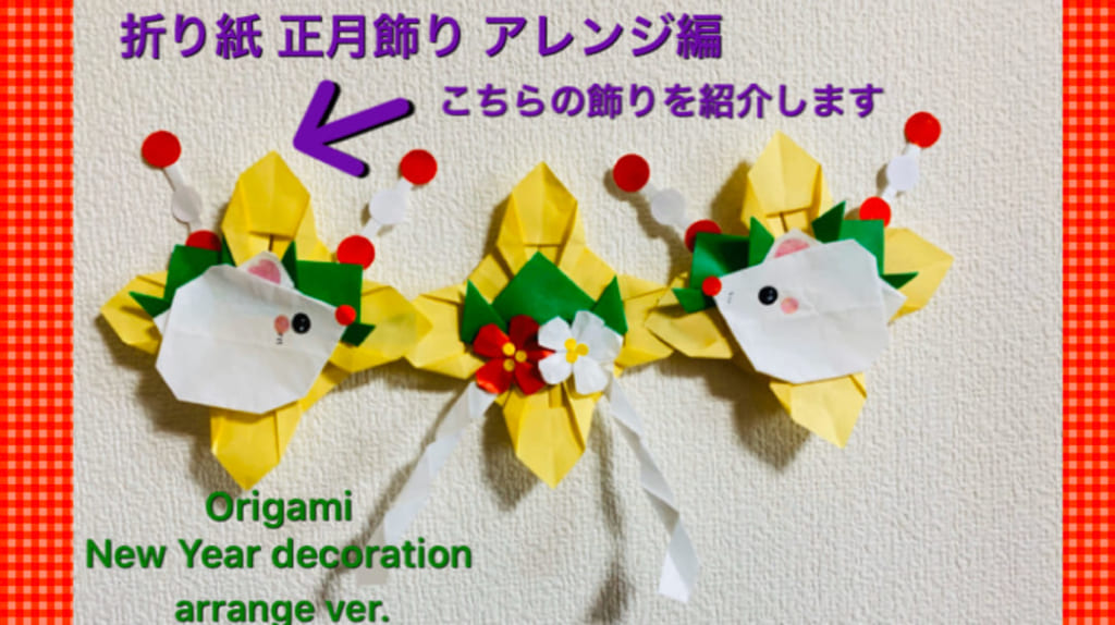 だ〜ちゃんさんによる正月飾り アレンジバージョンの折り紙