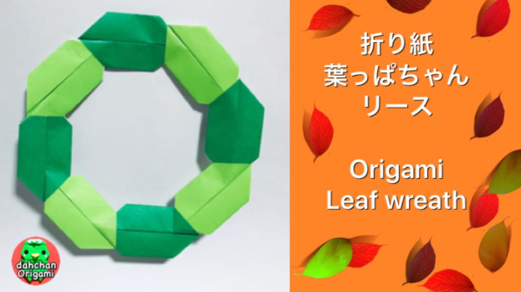 だ〜ちゃんさんによる葉っぱちゃんリースの折り紙