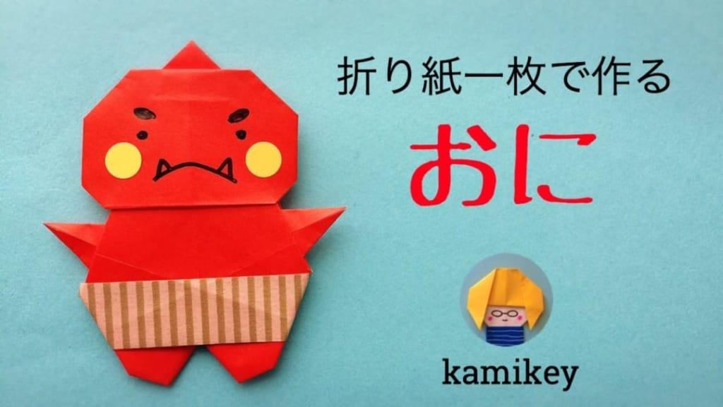 カミキィさんによるおにの折り紙