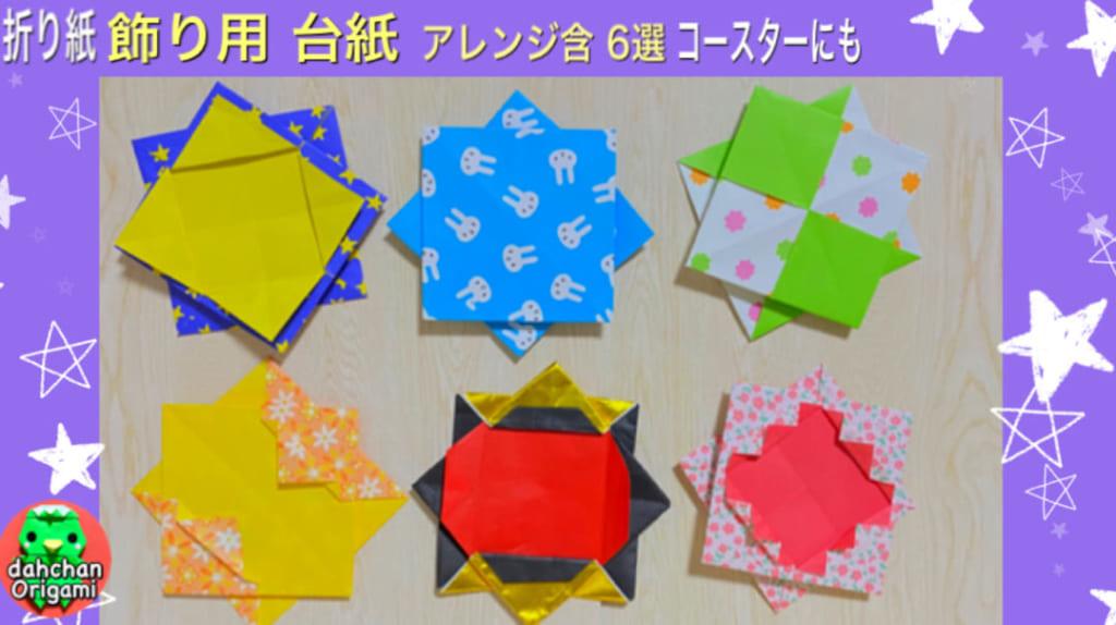 だ〜ちゃんさんによる飾り用台紙 6種 コースターにもの折り紙