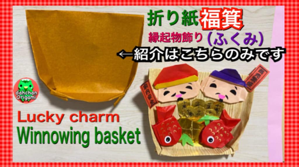 だ〜ちゃんさんによる福箕( ふくみ)の折り紙