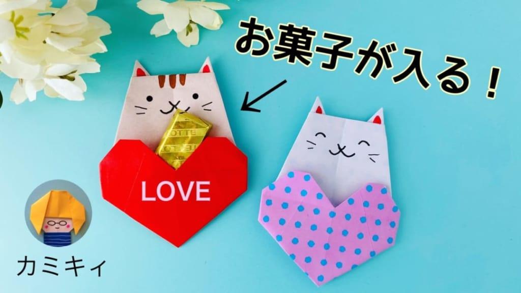 カミキィさんによるハート&ねこポケットの折り紙