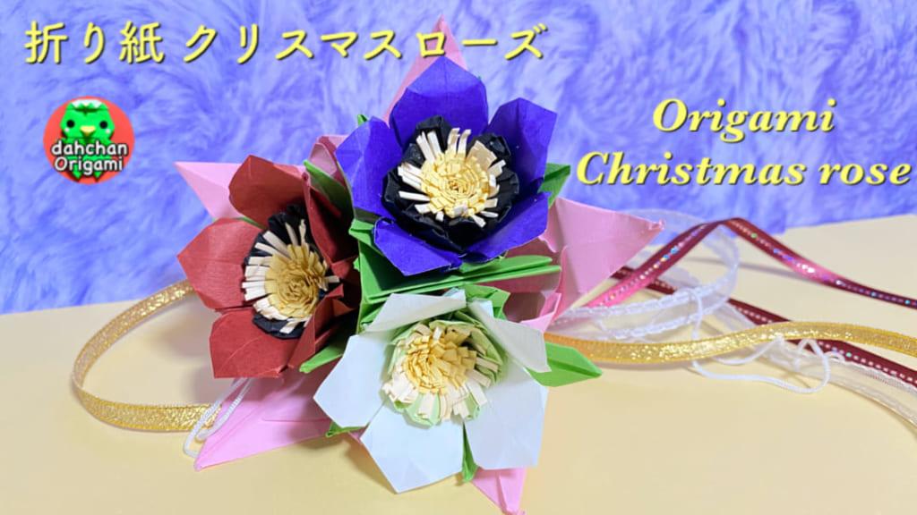 だ〜ちゃんさんによるクリスマスローズ 音声解説バージョンの折り紙