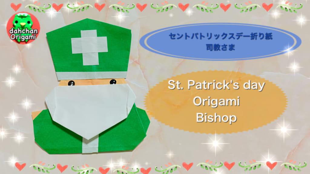 だ〜ちゃんさんによる司教さま セントパトリックスデーの折り紙