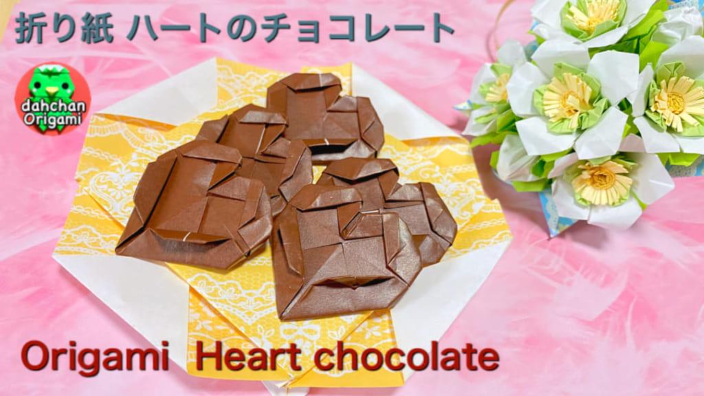 だ〜ちゃんさんによるハートチョコレートの折り紙