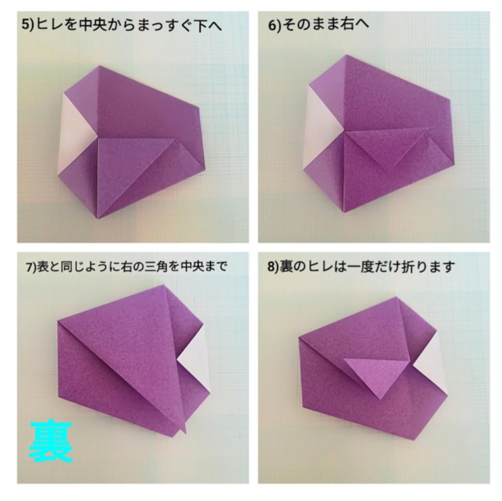 表と裏はヒレの折り方が少し違います