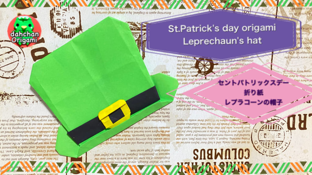 だ〜ちゃんさんによるレプラコーンの帽子(セントパトリックスデー)の折り紙