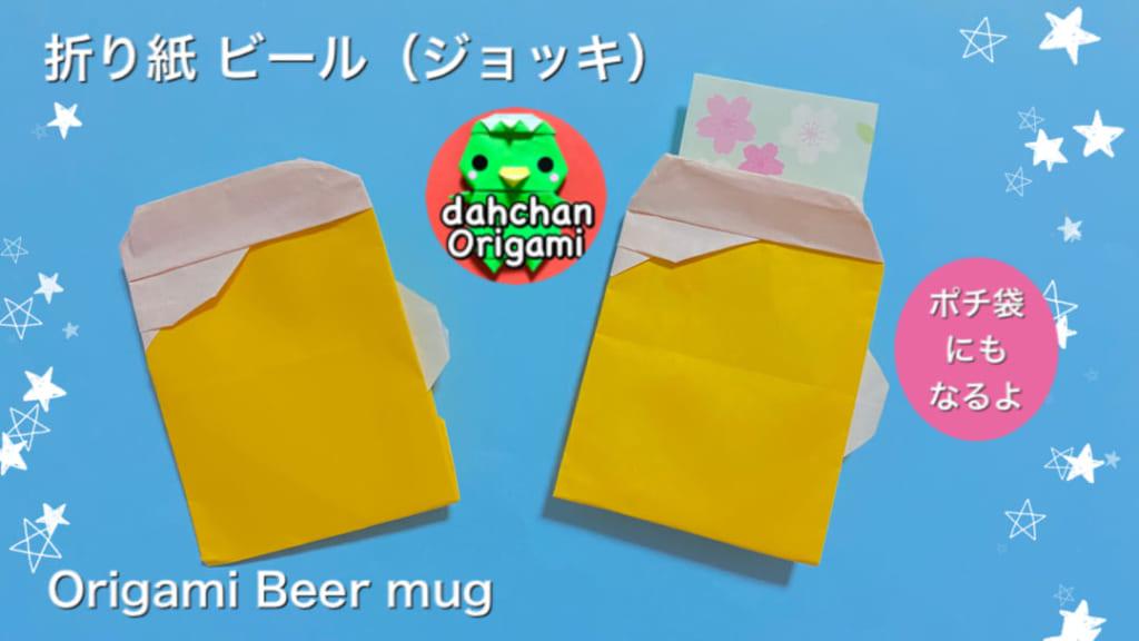 だ〜ちゃんさんによるビール ジョッキ(ポチ袋にも)の折り紙