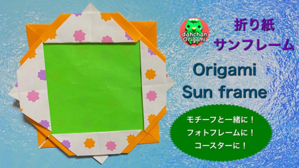 だ〜ちゃんさんによるサンフレームの折り紙