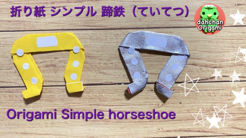 だ〜ちゃんさんによるシンプル蹄鉄(ていてつ)の折り紙