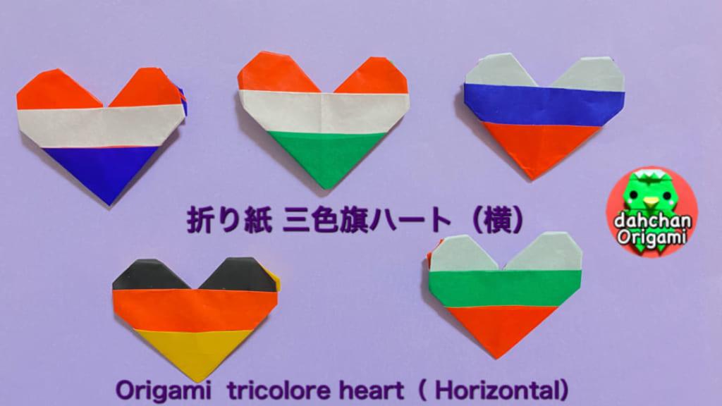 だ〜ちゃんさんによるトリコロールハート(横)の折り紙