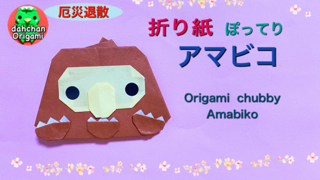 だ〜ちゃんさんによるアマビコの折り紙