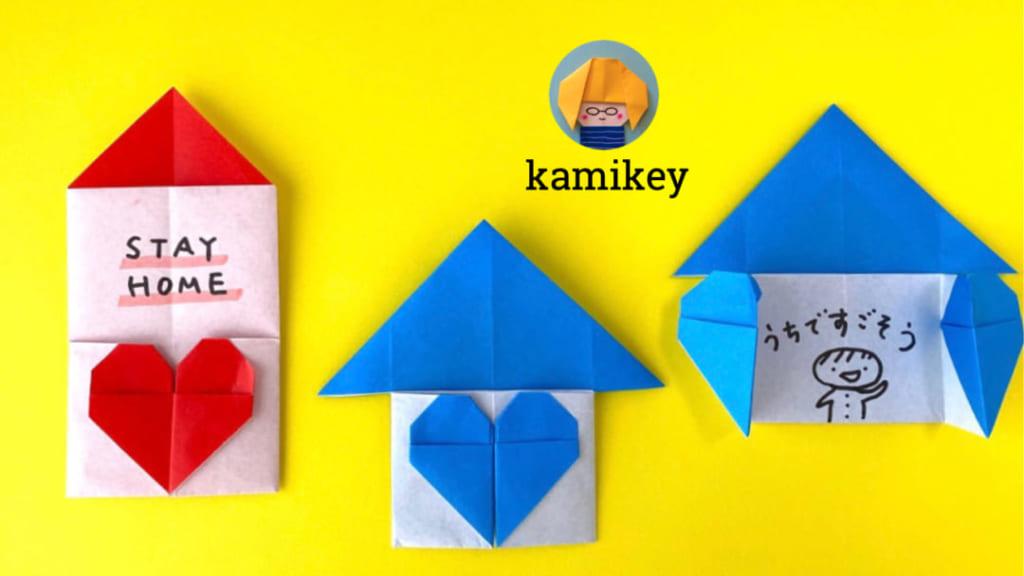 カミキィさんによるおうちハートの折り紙