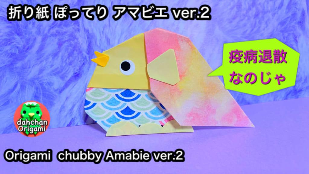 だ〜ちゃんさんによるぽってりアマビエ ver.2の折り紙