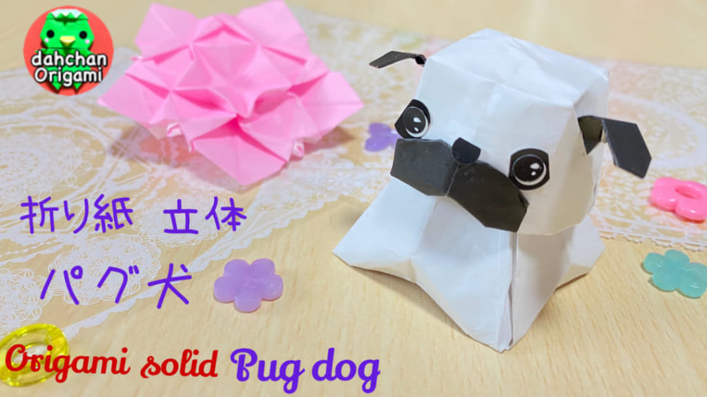 だ〜ちゃんさんによる立体 パグ犬の折り紙