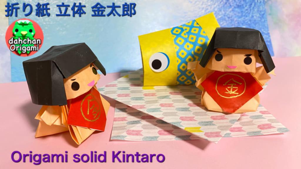 だ〜ちゃんさんによる立体 金太郎の折り紙