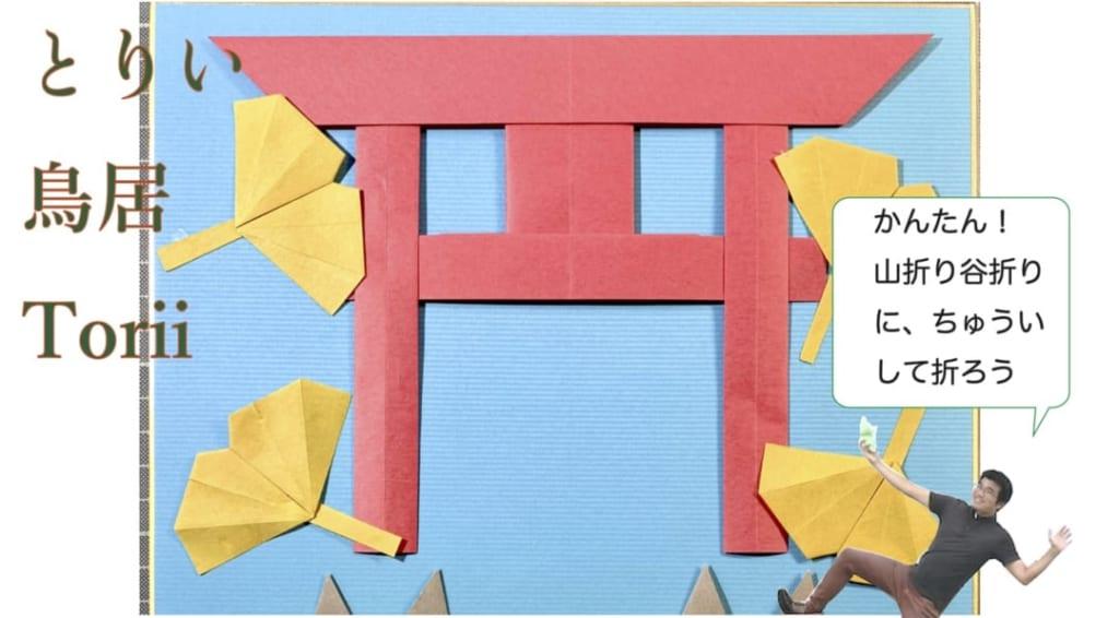 竹内ケイさんによる鳥居の折り紙