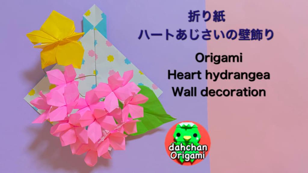 だ〜ちゃんさんによるハートあじさいの壁飾りの折り紙