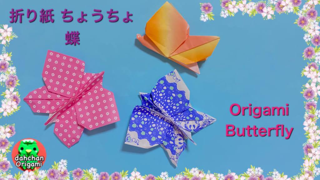 だ〜ちゃんさんによるちょうちょ(音声解説バージョン)の折り紙