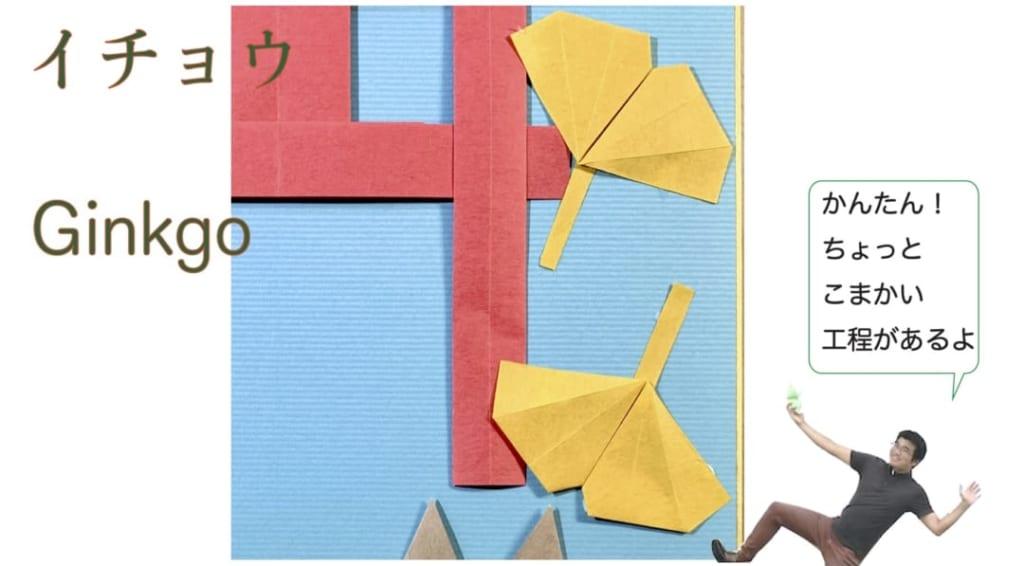 竹内ケイさんによるイチョウの折り紙