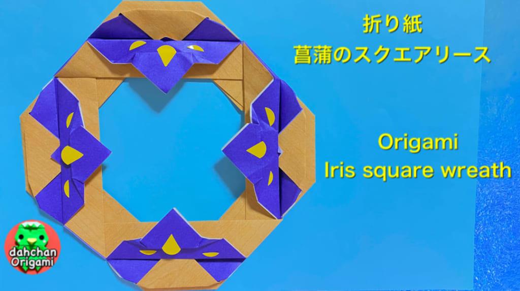 だ〜ちゃんさんによる菖蒲のスクエアリースの折り紙