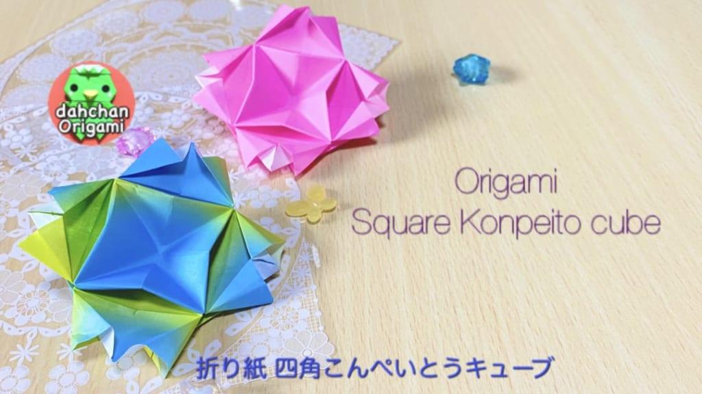 だ〜ちゃんさんによるオーナメント 四角こんぺいとうの折り紙