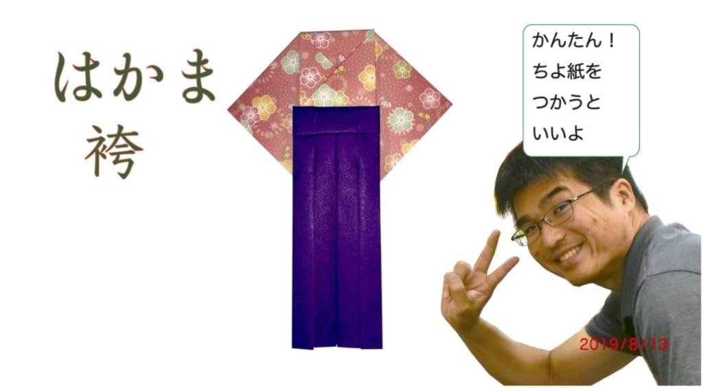 竹内ケイさんによる袴の折り紙