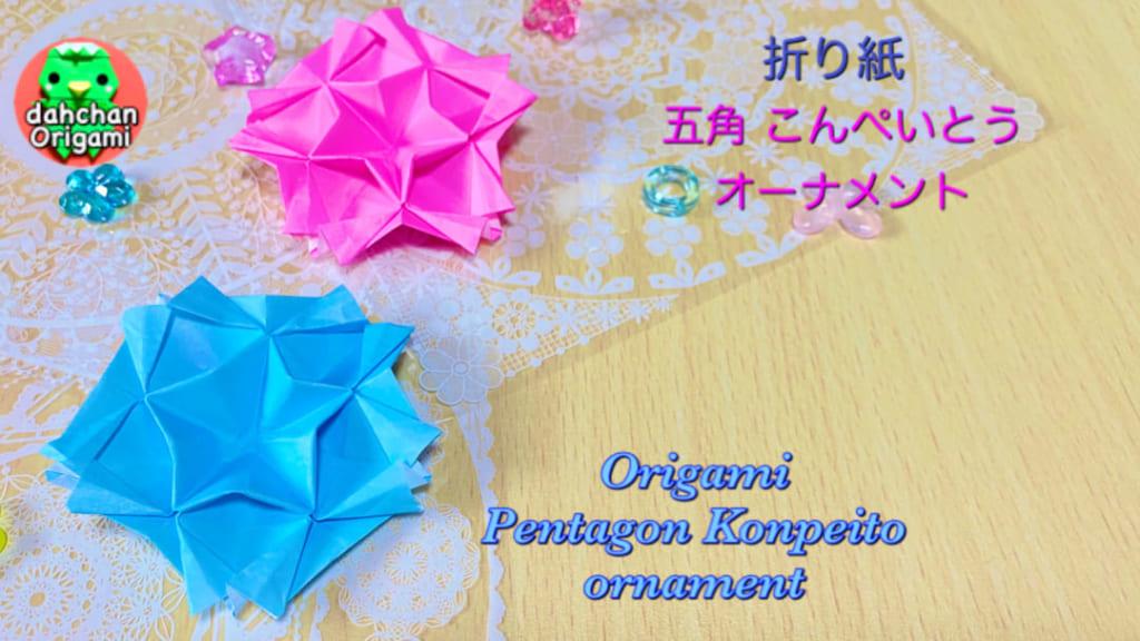 だ〜ちゃんさんによる五角 こんぺいとうの折り紙