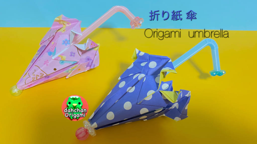 だ〜ちゃんさんによる傘の折り紙