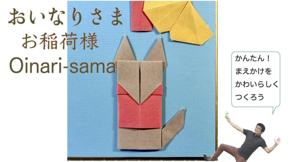 竹内ケイさんによるお稲荷様の折り紙