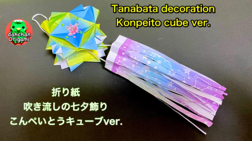 だ〜ちゃんさんによるふきながしの美しい七夕飾り こんぺいとうキューブver.の折り紙