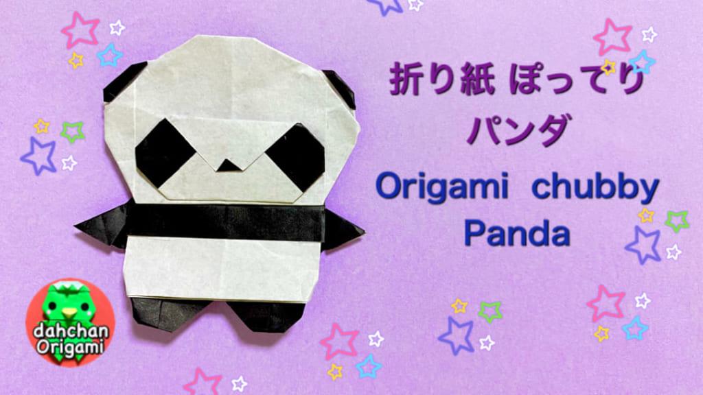 だ〜ちゃんさんによるぽってりパンダの折り紙