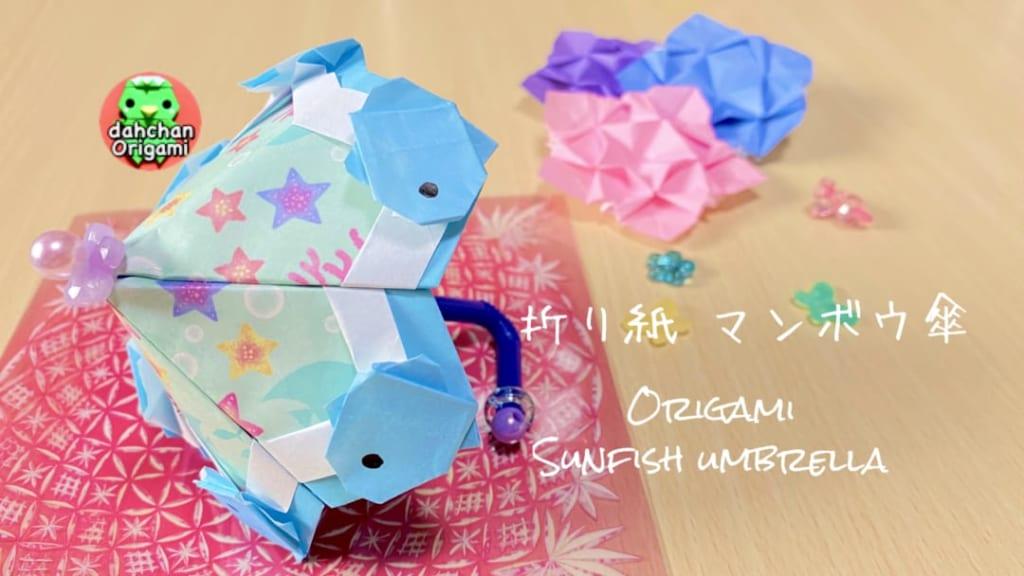 だ〜ちゃんさんによるマンボウ傘の折り紙