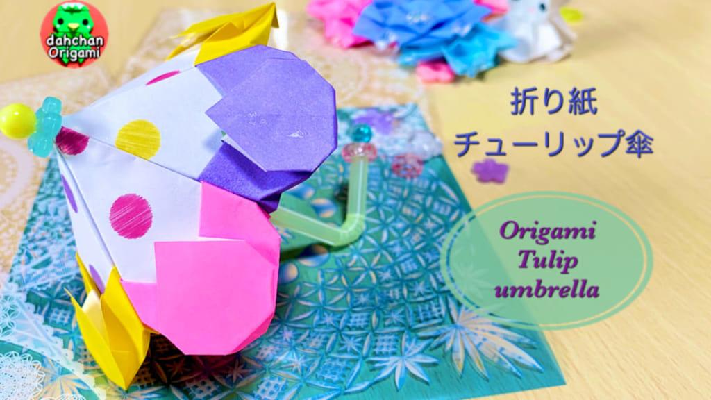 だ〜ちゃんさんによるチューリップの傘の折り紙