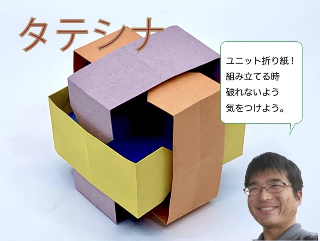 竹内ケイさんによるタテシナの折り紙